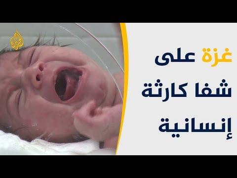 -الصحة- بغزة: ستقع كارثة بتعطل مستشفيات جراء أزمة الوقود  - نشر قبل 3 ساعة