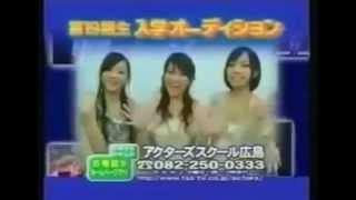 Perfumeの3人を輩出したアクターズスクール広島のCMです^^