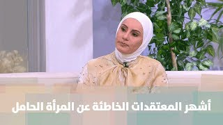 د. ريم ابو خلف - الأفكار والمعتقدات الخاطئة أثناء الحمل