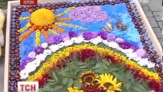 Херсон вкривається квітковими килимами на честь свого Дня народження(, 2013-09-20T10:30:07.000Z)