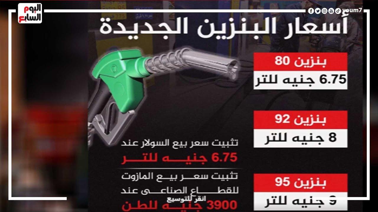 عاجل - الأسعار الجديدة للبنزين والمواد البترولية بعد إعلان تطبيقها اليوم رسميا  - 11:55-2021 / 7 / 23