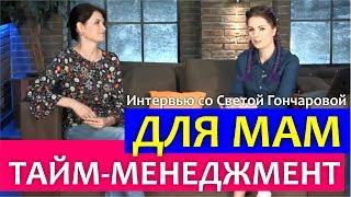 ТАЙМ-МЕНЕДЖМЕНТ для МАМ || Света Гончарова и Алла Клименко в программе