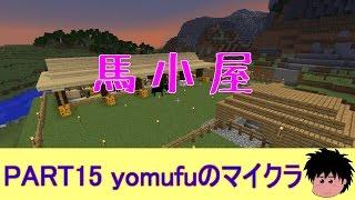 『マインクラフト』yomufuのゆっくり実況 Part15『馬小屋と地下街の整備』