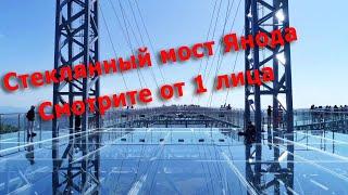 Стеклянный мост Янода смотреть от первого лица / Yanoda Forest Park online