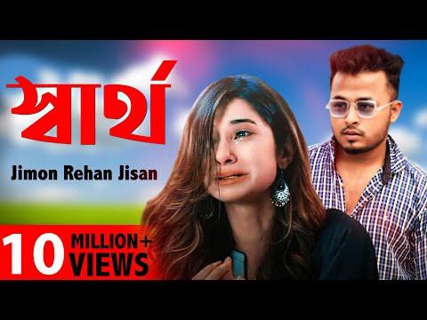 খুব কষ্টের গান একা শুনুন !! New Bangla Sad Song 2019 | Jimon Rehan Jisan | Official Song