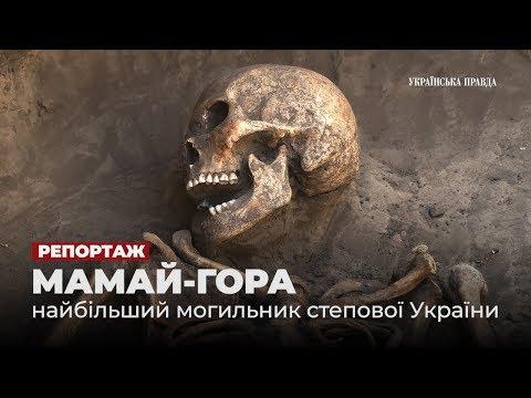 Таємниці Мамай-Гори. Хто і чому шукає скіфів в українському степу