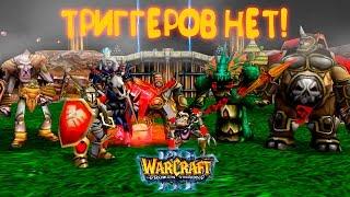 #468 ШЕДЕВР БЕЗ ТРИГГЕРОВ [Создай Героя] - Играем в Warcraft 3