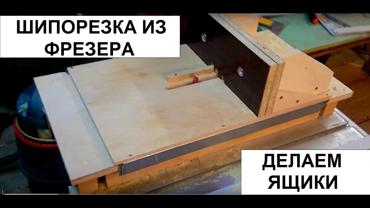 Шипорезка для фрезера своими руками фото 131