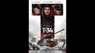 Фильм Т34 (2018) финальный трейлер