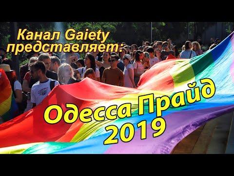 Одесса прайд 2019