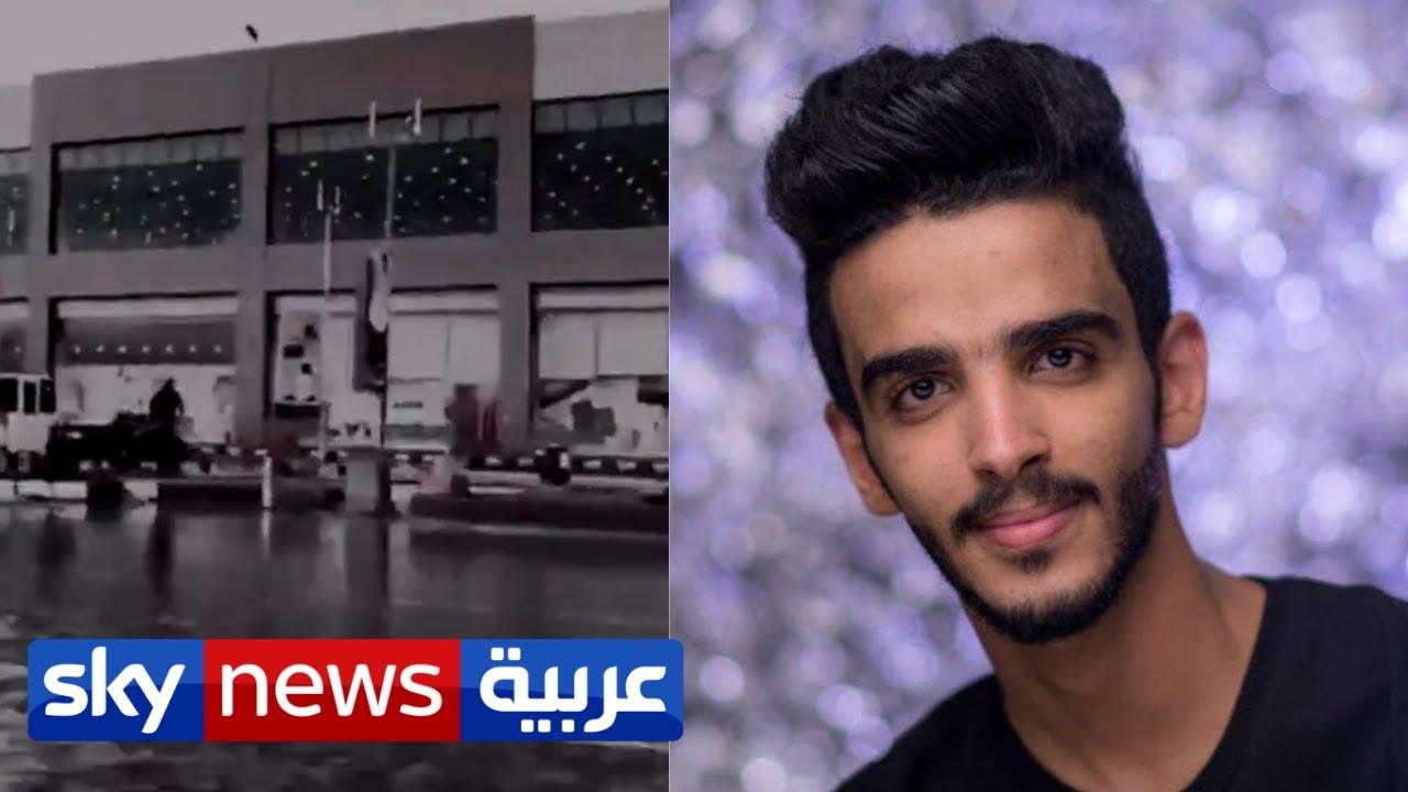 وفاة الإعلامي السعودي الشاب علي حكمي غرقا في البحر، وأصدقاؤه يتداولون آخر فيديو له | منصات