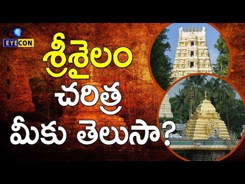 శ్రీశైలం  చరిత్ర  మీకు తెలుసా? || History Behind Srisailam || Eyeconfacts