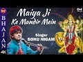 Maiya Ji Ke Mandir Mein with Lyrics | Sonu Nigam | Vaishno Maa Bhajan | Mata Song