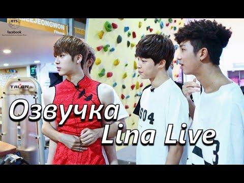 (Озвучка By.Lina Live)Rookie King BTS Ep.6|Король Неудач