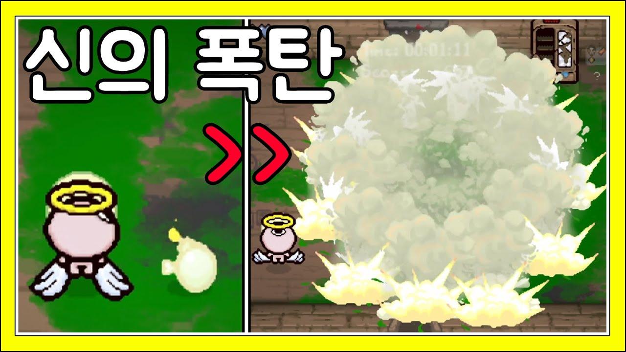 『서농실험실』  신의폭탄
