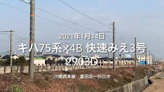 キハ75系×4B 快速みえ3号 2903D