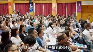 Publication Date: 2017-01-10 | Video Title: 香港學思達  融合數位教學