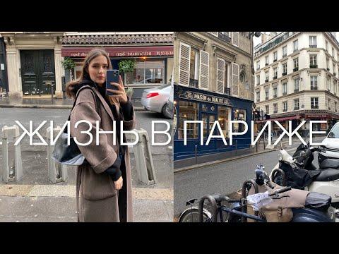 Парижские Будни | Работа, Курсы по Искусству | Влог