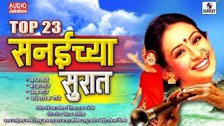 Top 23 Sanaichya Suraat - Nonstop - Lokgeet - L...
