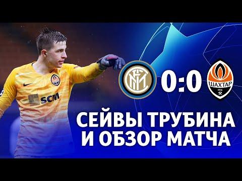 FC Shakhtar Donetsk: Интер – Шахтер – 0:0. Сейвы Трубина и обзор матча (09.12.2020)