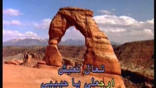 Arabic Karaoke erja3li Shirine