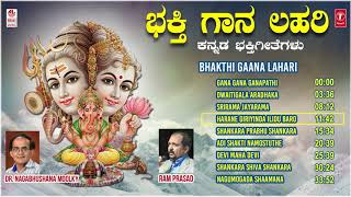 Bhakti Gaana Lahari | Ram Prasad & Sumedha | Kannada Devotional Songs | Kannada Bhakti Geethegalu