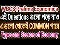 Economics Most Common Questions    Types and Sectors of Economy    Part-3    WBCS, UPSC, SSC CGL
