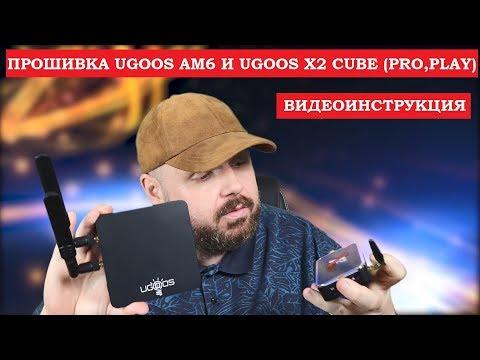 ПРОШИВКА UGOOS AM6 И UGOOS X2 CUBE, X2 PLAY, X2 PRO. ПОЛНАЯ ВИДЕОИНСТРУКЦИЯ!!!
