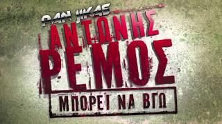 Antonis Remos - Mporei Na Vgo (Pan Jikas Remix) TEASER