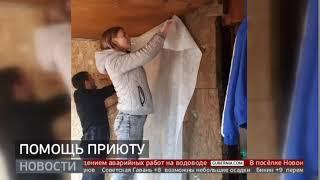 Помощь приюту. Новости 15102019. GuberniaTV