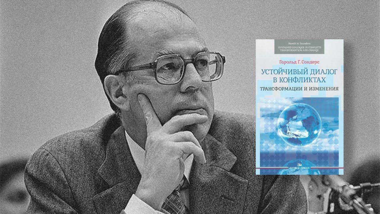 Презентация книги Г. Сондерса «Устойчивый диалог в конфликтах. Трансформации и изменения»