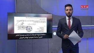موجز الاخبار | 12 - 12 - 2019 | تقديم هشام الزيادي | يمن شباب
