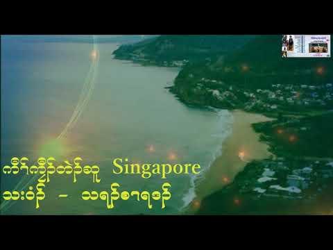 Karen Song Thailand To Singapore 12