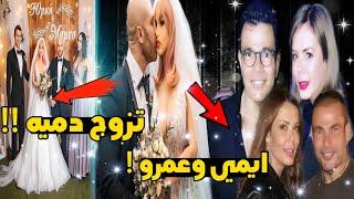 حـقـيقة ارتباط ايمي سالم وعمرو دياب وفرح لاعب علي دمـيـة