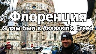Флоренция. Я там был в Assassin's Creed(Прогулка по всем достопримечательностям Флоренции, где ты прыгал в Assassin's Creed На канале каждый день выходит..., 2017-01-28T04:00:00.000Z)
