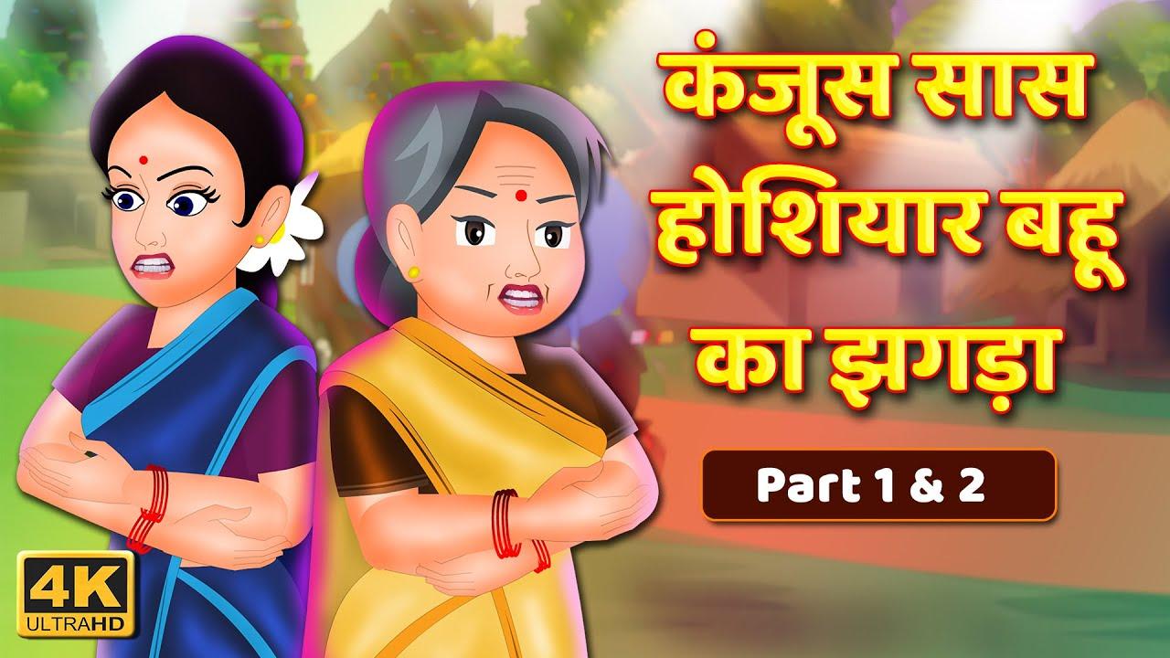 कंजूस सास होशियार बहू का झगड़ा 2 Saas Aur Bahu Jhagda Comedy Video हिंदी कहानिय | Hindi Comedy Video