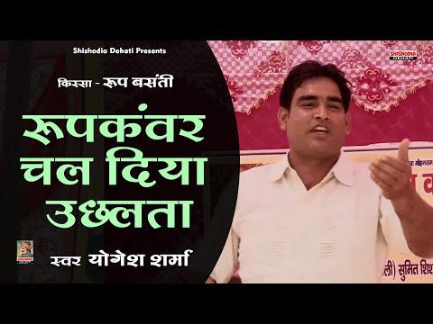 रूपकंवर चल दिया उछलता Roop kawnar chal diya uchhalta/ super hit ragni/ Yogesh Sharma Mob 9690402694