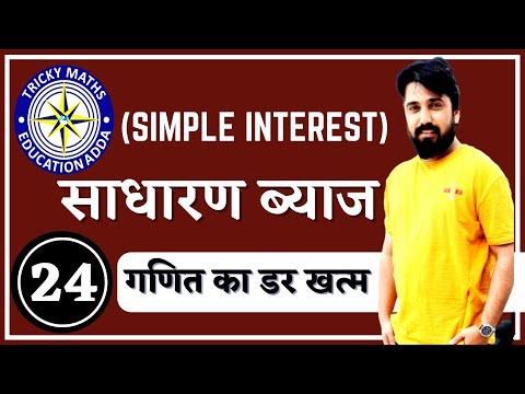 साधारण ब्याज Part 2 (Simple Interest)|| Math Shortcuts-2018|| Maths Tricks In Hindi||