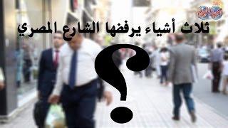 ثلاث أشياء يرفضها الشارع المصري في شهر رمضان