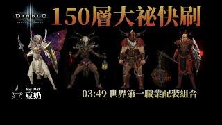 [暗黑3] 20賽季 四人模式150層 03:49 天梯第一 成員職業配裝組合