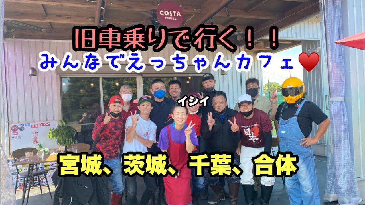 えっちゃんカフェに宮城、茨城。千葉の旧車乗りで行く!!