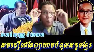 Khan sovan - សមរង្សីនៅតែបំពុលសង្គមខ្មែរ, Khmer news today, Cambodia hot news, Breaking news