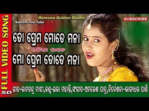 Ta Prema Mote Mona//New Odia Bhajan 2017