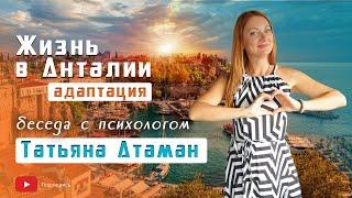 Адаптация Анталья Турция Психология адаптации Как привыкнуть к новой жизни Татьяна Атаман
