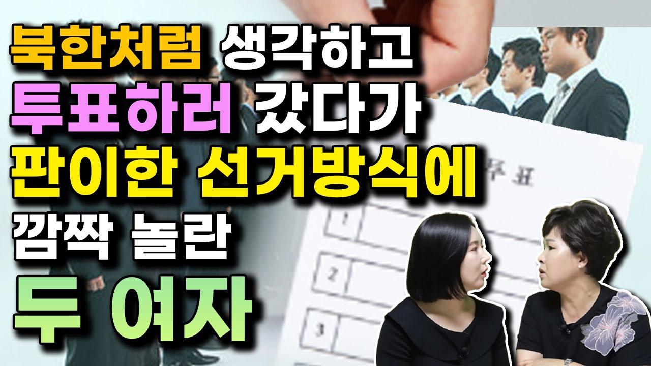 북한처럼 생각하고 투표하러 갔다가 판이한 선거방식에 깜작 놀란 두 여자