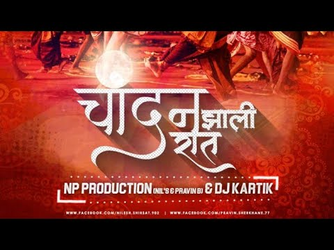 Chandan Chandan Zali Raat - NP Production (Nil's & Pravin B) & DJ Kartik    DJ's Of MUMBAI   