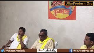 Prayagraj  : पहले भारत कृषि प्रधान देश था अब ये जाति प्रधान देश है- मंत्री ओम प्रकाश राजभर