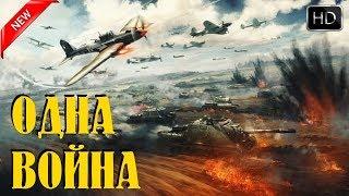 Осмысленная Драма про Войну Одна Война Отличный Жизненый фильм 2017 HD