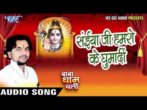 सईया जी हमरो के घुमादी - Baba Dham Chali - Gunjan Singh - Bhojpuri Kanwar Songs 2016 new