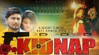 BANGLA SHORT FILM   KIDNAP (কিডনাপ)   Sk Rayhan Abdullah   NEW BANGLA SHORT FILM 2018   4K